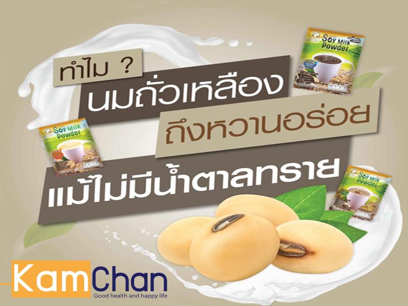 ทำไมนมถั่วเหลืองถึงหวานอร่อย แม้ไม่ใส่น้ำตาล?